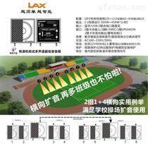 锐丰LAX便携式户外演出专业音响系统