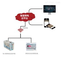 電小盾用電安全智能管理系統