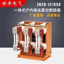 ZN28户内高压真空断路器厂家直销