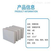 长治防火硅酸铝板价格实惠