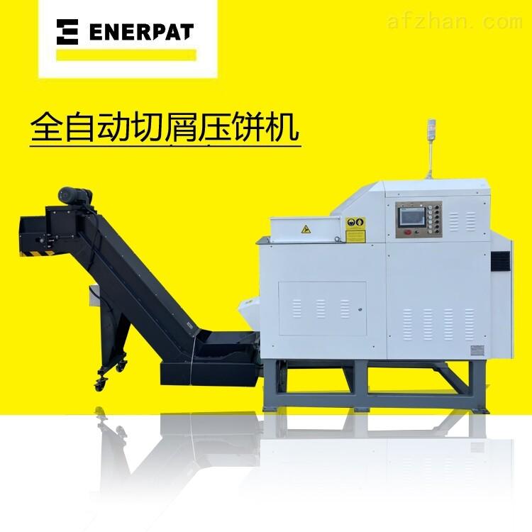 全自动金属屑压块机-环保节能
