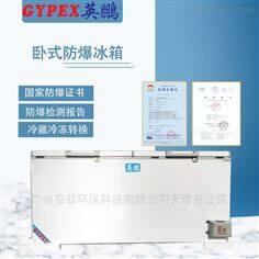 焦作防爆冰箱,BL-200WS1000L