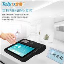 天波台式智能访客机扫码访客一体机TPS520