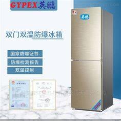 BL-200SM200L上海防爆冰箱,双温医疗器材放置
