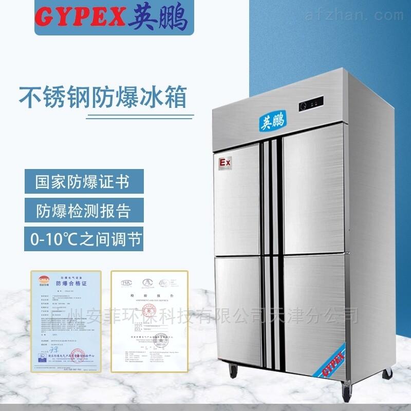 化工地不锈钢防爆冰箱,立式冰箱