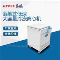 滁州冷凍離心機,-20℃~45℃