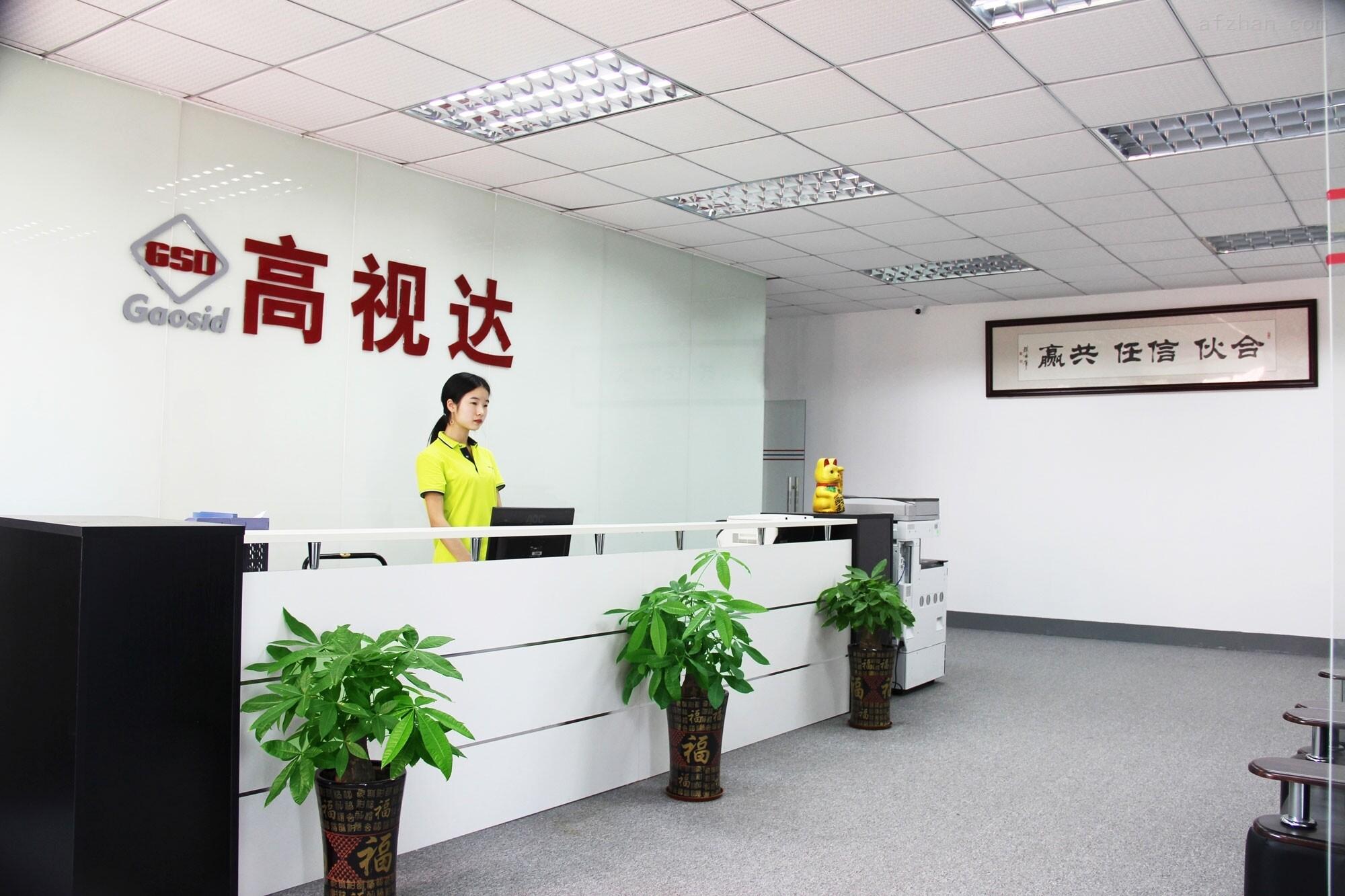深圳市高视达电子有限公司营销中心和生产中心
