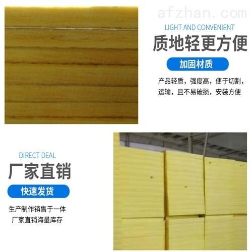 北京耐高温玻璃棉板现货供应
