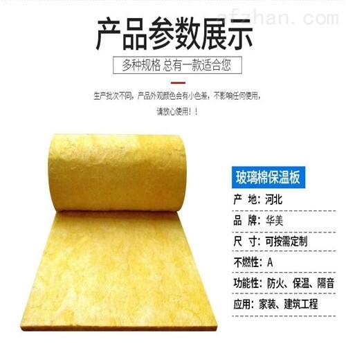 南阳种植大棚保温隔热玻璃棉毡保温棉厂家