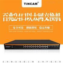 TINCAM百兆 24口以太網交換機