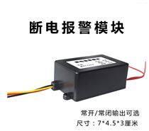 北京宣武停電報警器