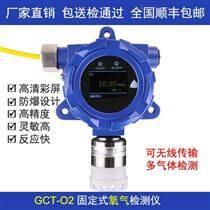 固定ζ 式氧气检测仪