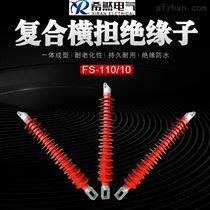 安徽希然复合横担绝缘子FS-110-10