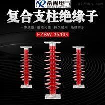安徽希然復合支柱絕緣子FZSW-35-6