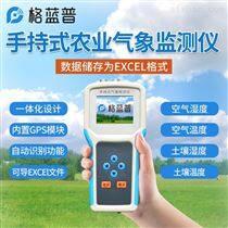 手持农业气象仪_环境监测仪器