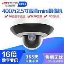 ??低旸S-2DC2D40IW-DE3 400萬球型攝像機