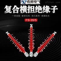 安徽希然復合橫擔絕緣子FS-35-5