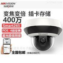 海康威视DS-2DC1D40IW-DE3 400万球型摄像机