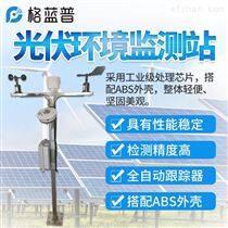 光伏太阳能环境检测系统_光伏气象站