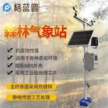 森林火险自动监测系统_森林气象站