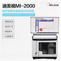 迪美視全自動光盤刻錄打印系統廠家