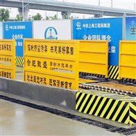 安徽平板式工地洗车机