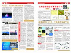 2015石家庄站-《安防时讯》