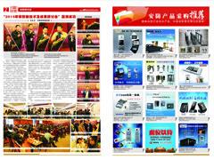 2015南京站-《安防时讯》