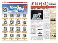 2015北京站展报