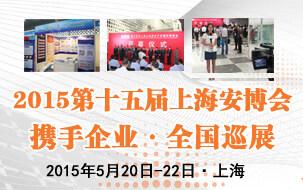 全国巡展为人称道 2015上海站圆满