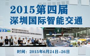 专业摄制组直击2015深圳交通展