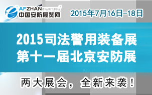 2015北京司法展&2015北京安防展