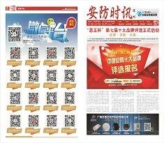 2016深圳站展报