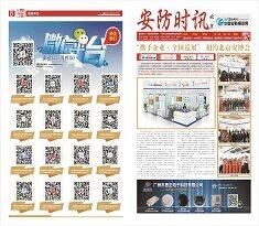 2016北京站展報