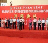 第六届西部(甘肃)国际公共安全防范产品及智慧城市警用反恐装备博览会