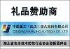 凌久高科礼品赞助2017湖北安防协会迎新团拜会