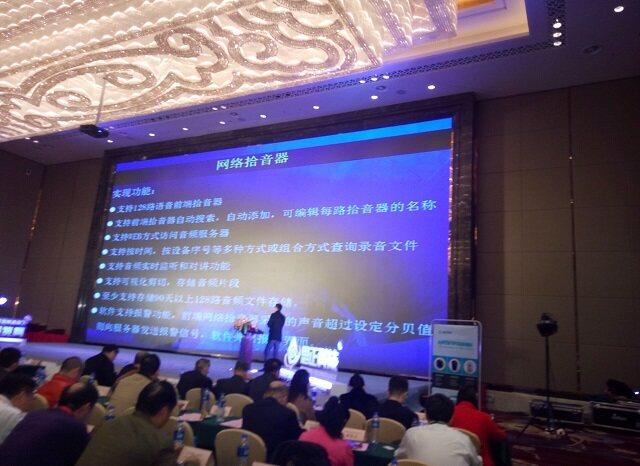 【盛典直击】第三届中国安防新产品/技术研讨会隆重召开