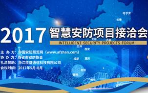 2017智慧安防项目接洽会