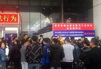 2018中国(湖北)国际公共安全技术产品博览会
