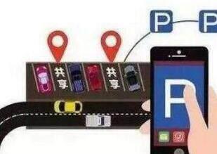 开放共享 推进智慧停车项目应用道阻且长