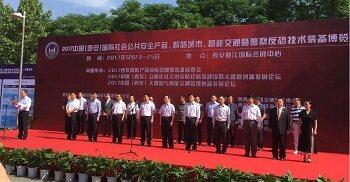 2018中国(西安)国际社会公共安全产品、反恐防爆技术暨雪亮工程应用博览会