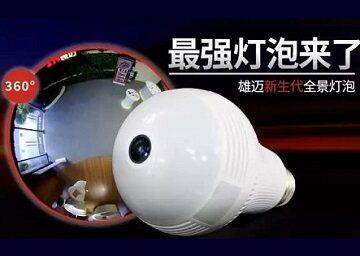 雄迈:疯狂的灯泡来了