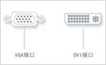 詳解DVI、HDMI、VGA這幾個接口 值得看看