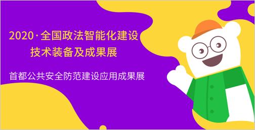 2020·全��政法智能化建�O技�g�b�浼俺晒�展、首都公共安全防范建�O��用成果展