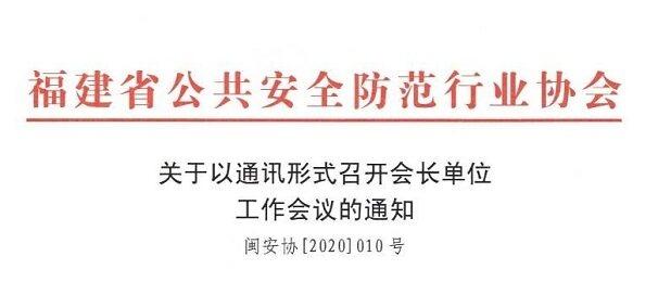福建安协关于以通讯形式召开会长单位工作会议的通知