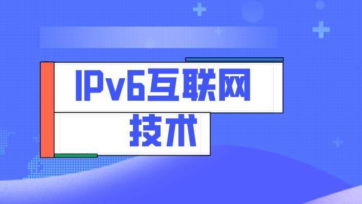 基于IPv6的下一代互联网技术创新