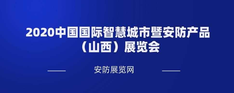 2020中国国际智慧城市暨安防产品(山西)展览会