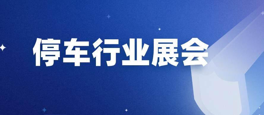 2020年中国停车行业展会浅析