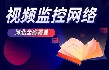 河北省在全国率先建设覆盖全省的视频监控网络