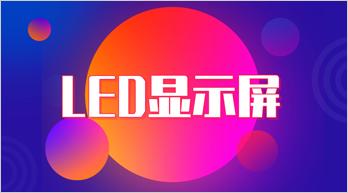"""接下來的市場競爭 LED顯示屏廠商要學會打""""游擊戰"""""""